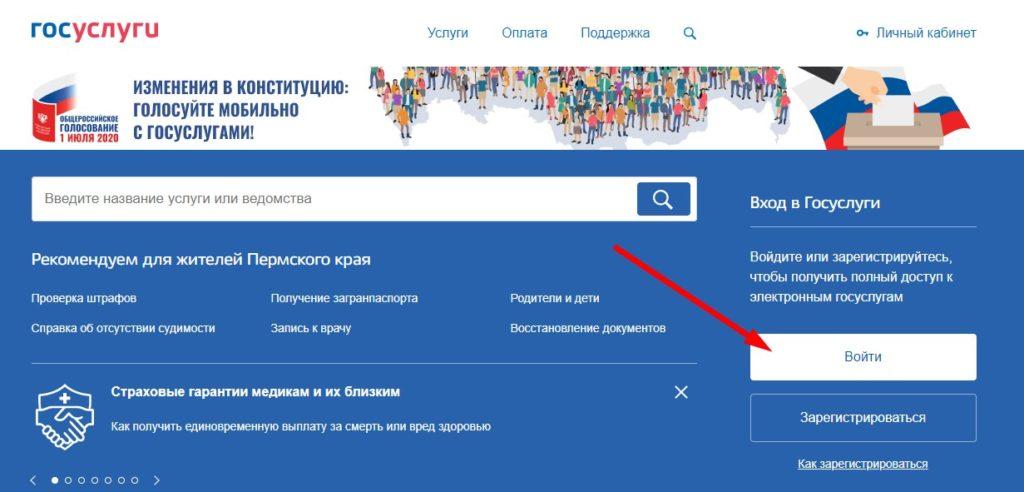 Вход в личный кабинет Ленинградской области