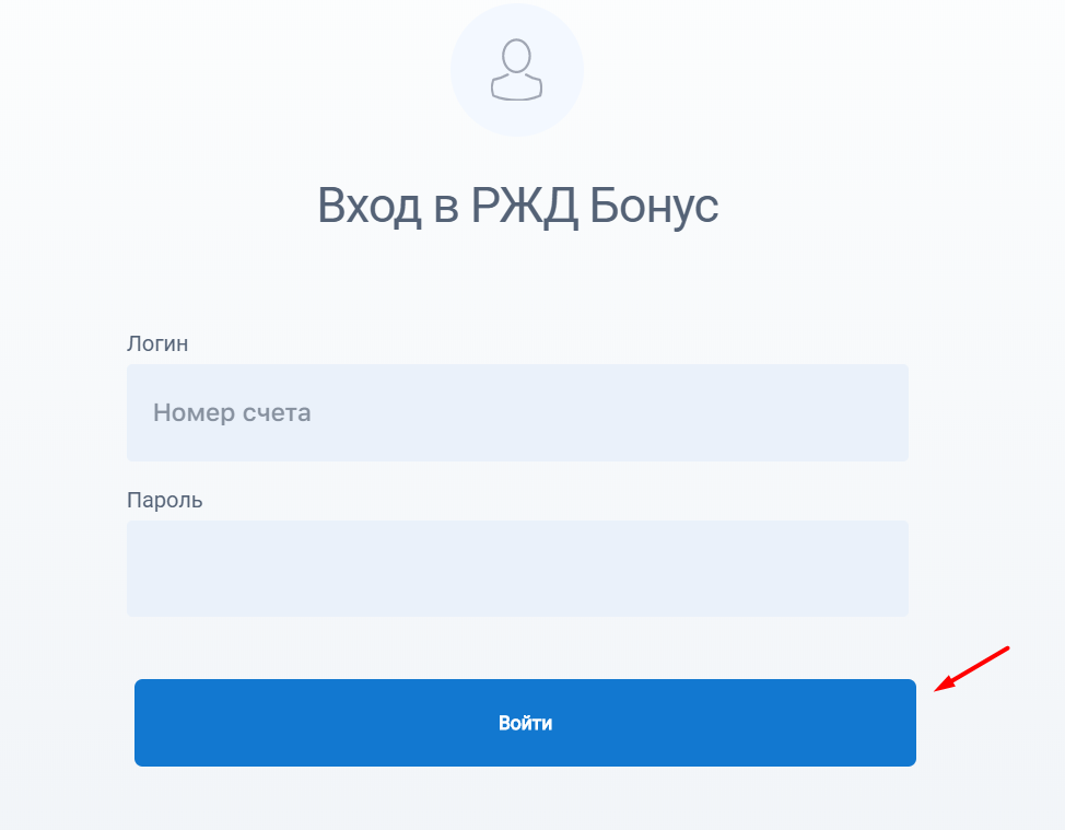 Вход в РЖД Бонус