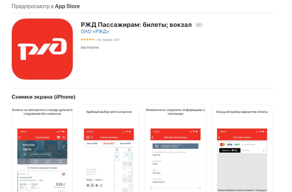 приложение РЖД apple