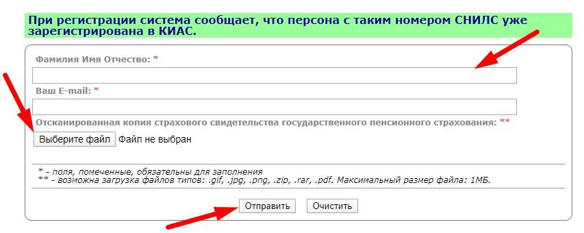 невозможно зарегистрироваться в системе КИАС РФФИ