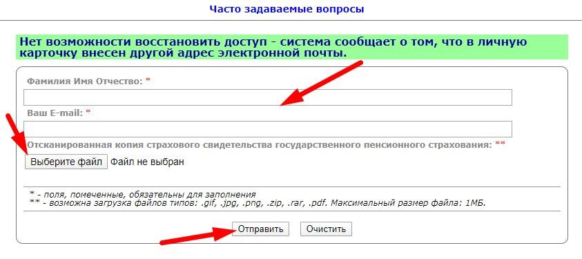 невозможно восстановить пароль от КИАС РФФИ
