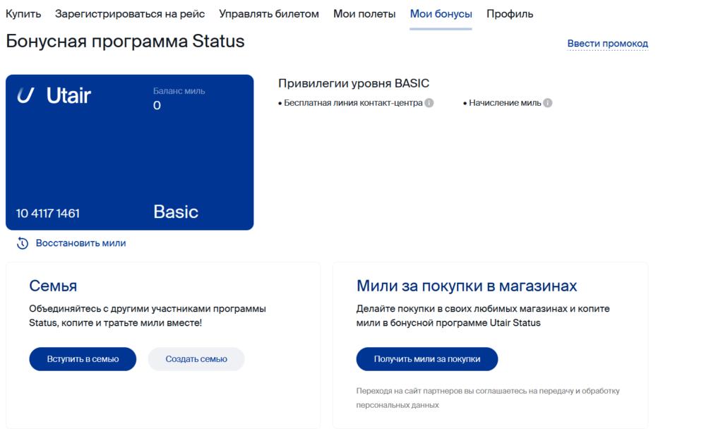 бонусная программа utair status