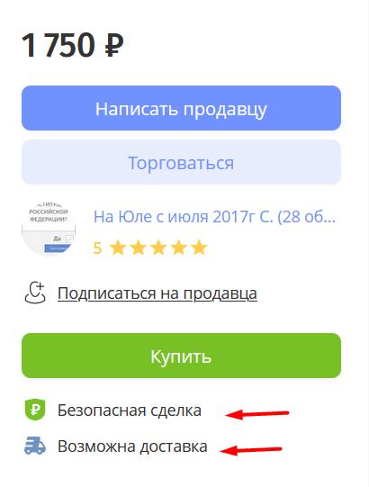 информация о продавце