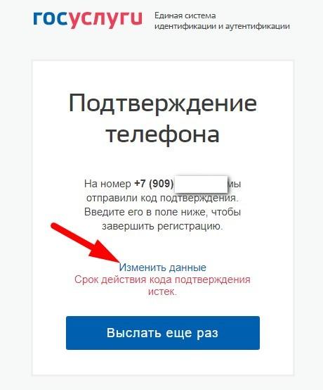 Изменить номер телефона