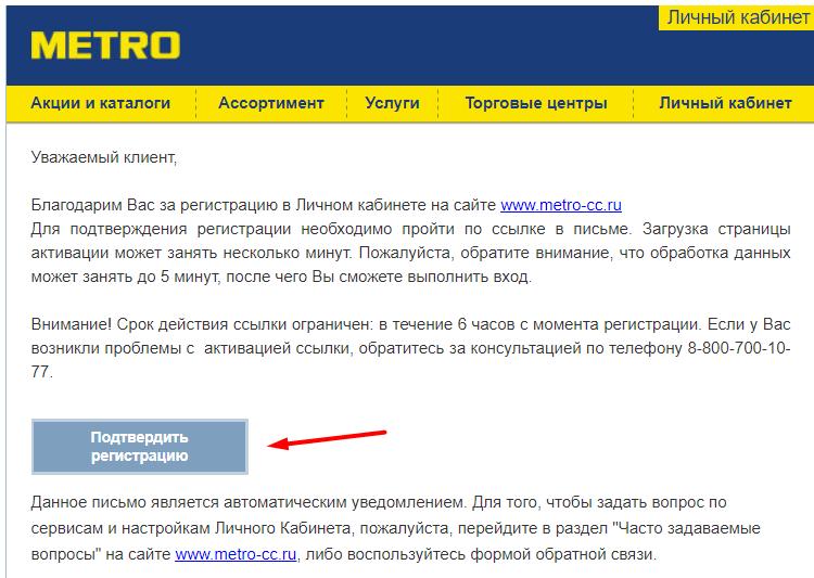 подтвердите регистрацию в письме от торговой сети метро
