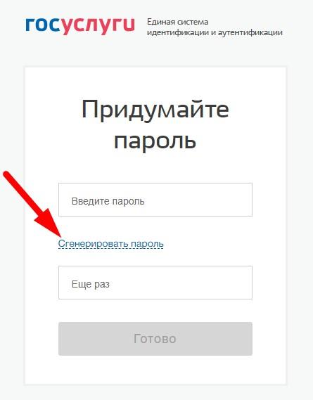 Сгенерировать код доступа