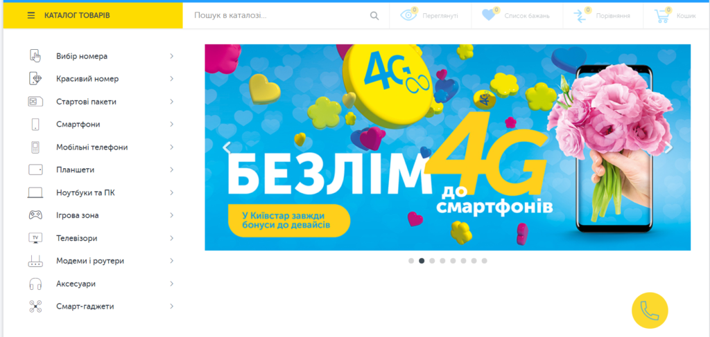 интернет-магазин kyivstar