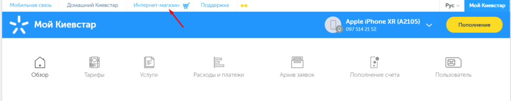 интернет магазин киевстар