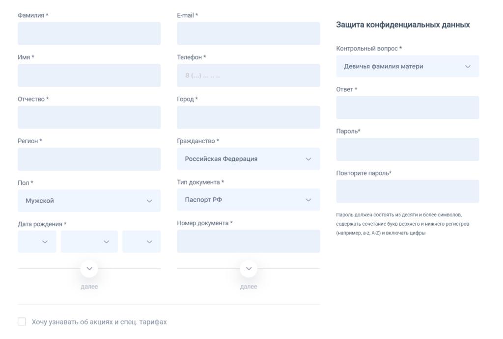 форма регистрации в личном кабинете РЖД Бонус