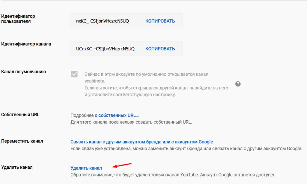 удалить канал youtube