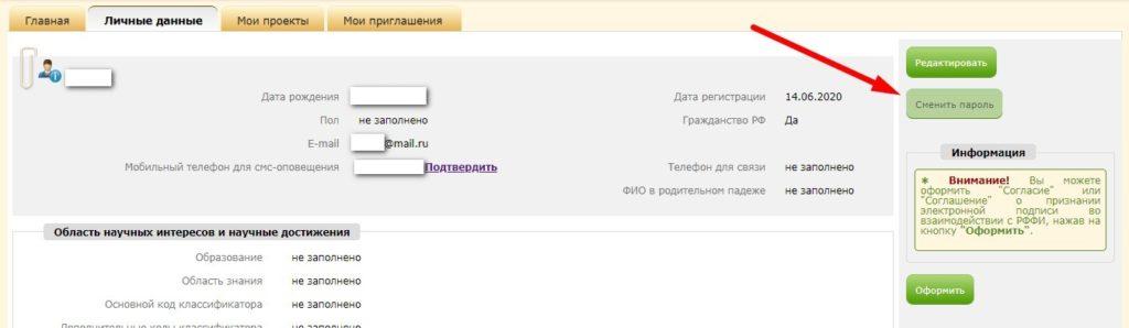 сменить пароль в КИАС РФФИ
