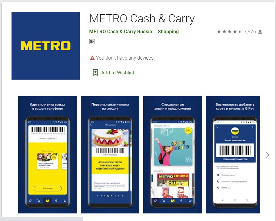 мобильное приложение Metro Cash & Carry