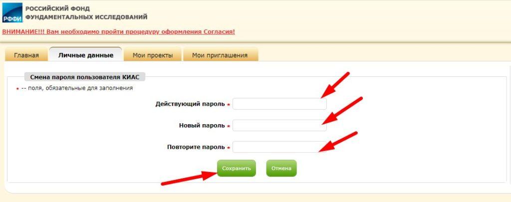 задать новый пароль от личного кабинета КИАС РФФИ