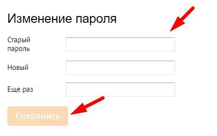 ситилинк пароль