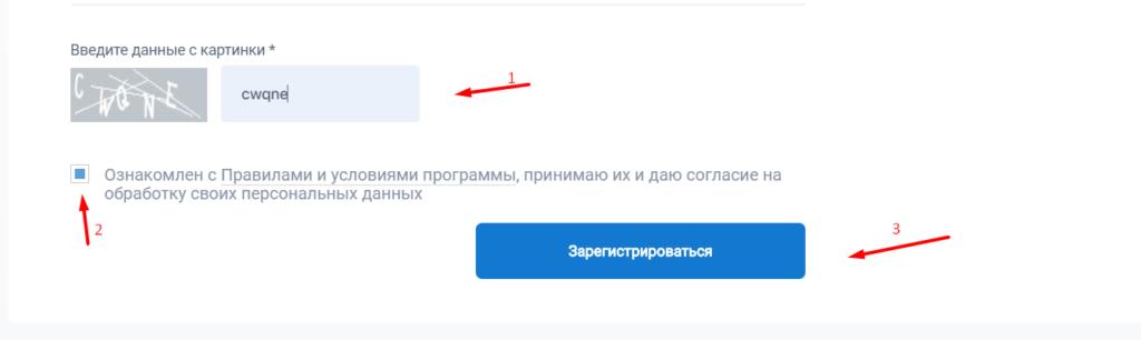 зарегистрироваться в личном кабинете РЖД Бонус