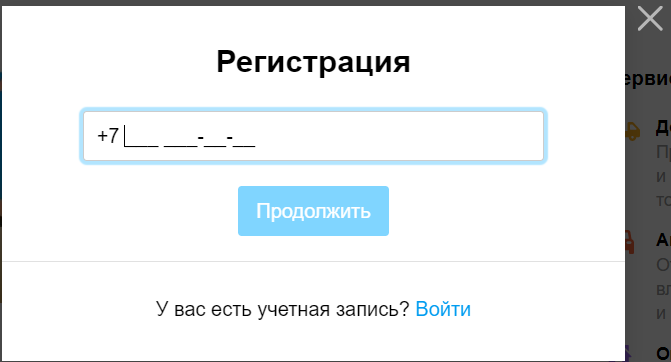 авито регистрация