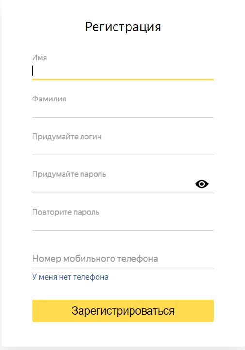 регистрация в личном кабинете яндекс директ