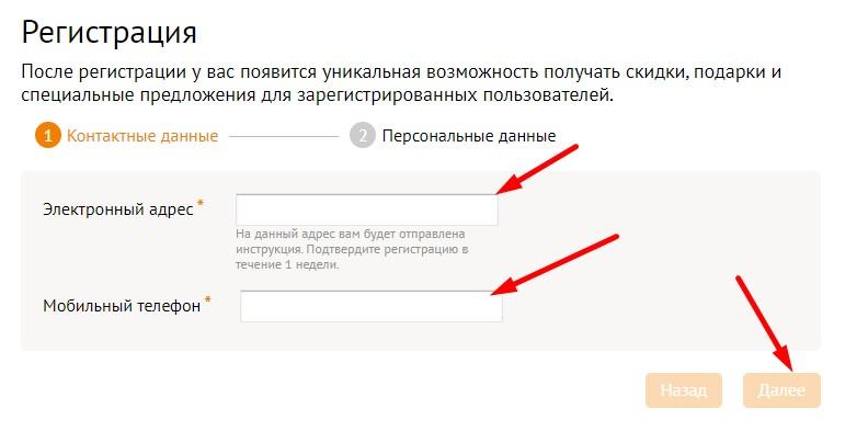 заполните личный данные для регистрации в ситилинк