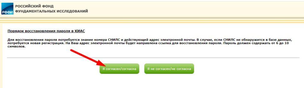 нажмите на кнопку согласия в кабинете КИАС РФФИ