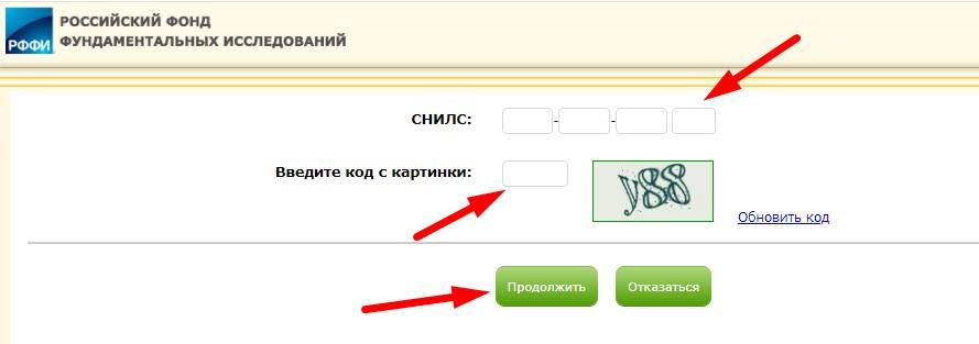 восстановление доступа от личного кабинета КИАС РФФИ