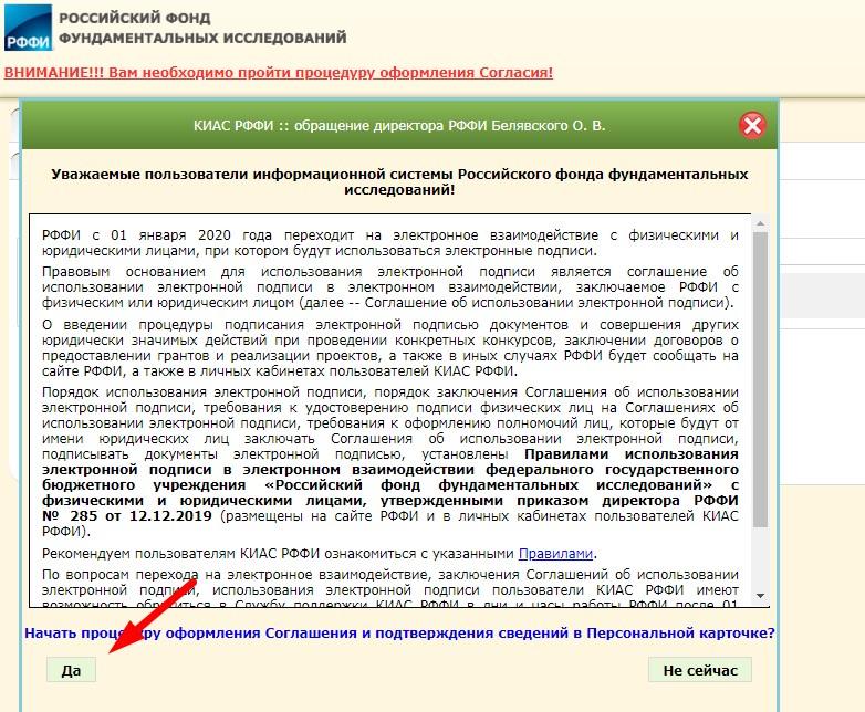 начните процедуру оформления соглашения с Российским Фондом фундаментальных исследований