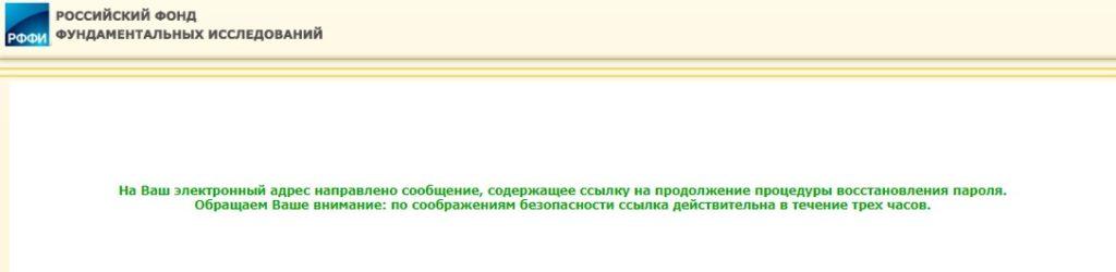 отправлено сообщение на вашу электронку от КИАС РФФИ