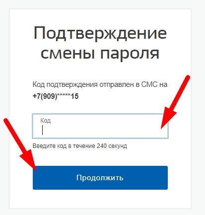 Введите код для смены пароля