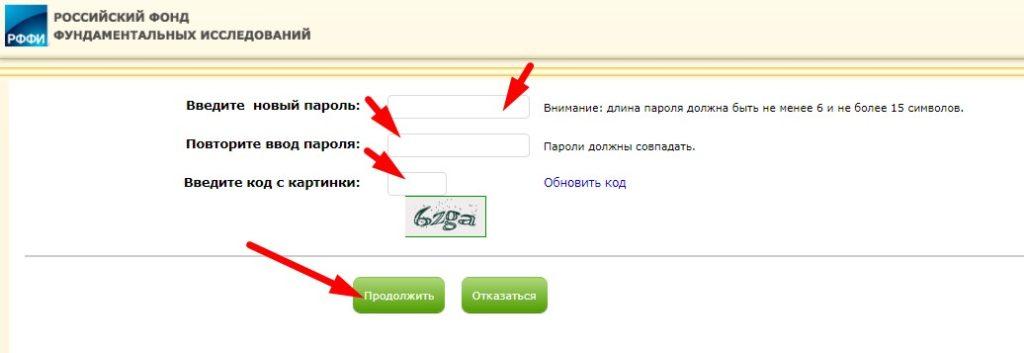 Обновите свой пароль от КИАС РФФИ