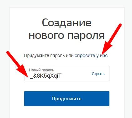 Генерация пароля