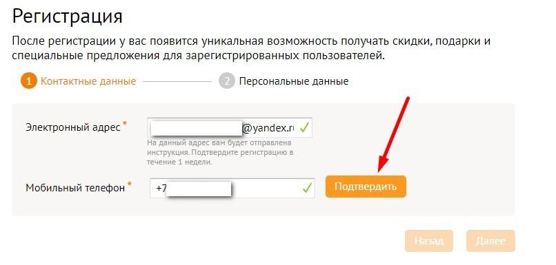 Подтвердите номер телефона для успешной регистрации в личном кабинете ситилинк