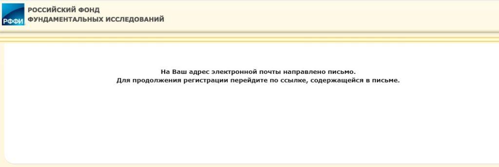 пройдите по ссылке в письме от КИАС РФФИ