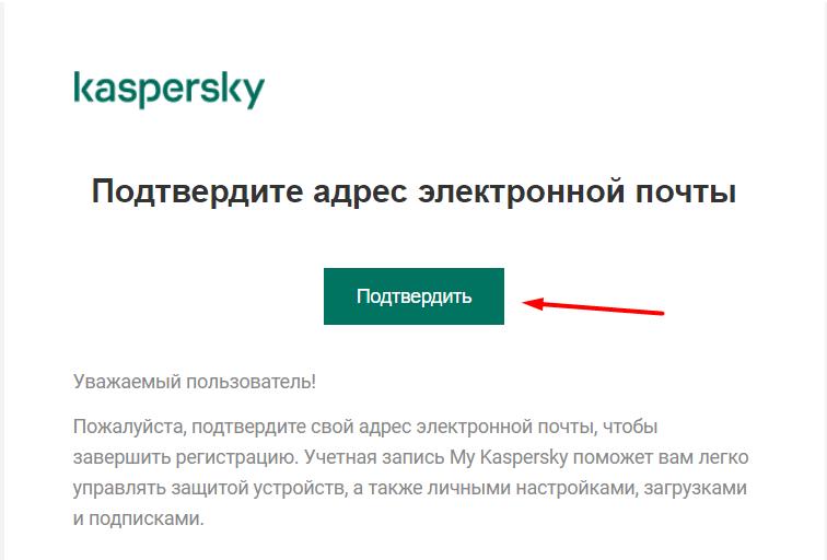 подтвердить регистрацию в касперский антивирус личный кабинет