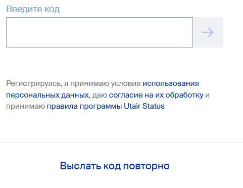 введите код для регистрации в ютейр