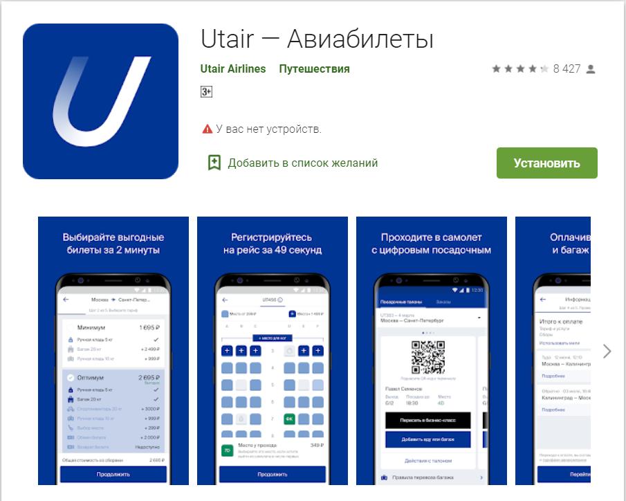 мобильное приложение ЮТэйр