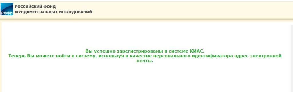 успешная регистрация в личном кабинете КИАС РФФИ