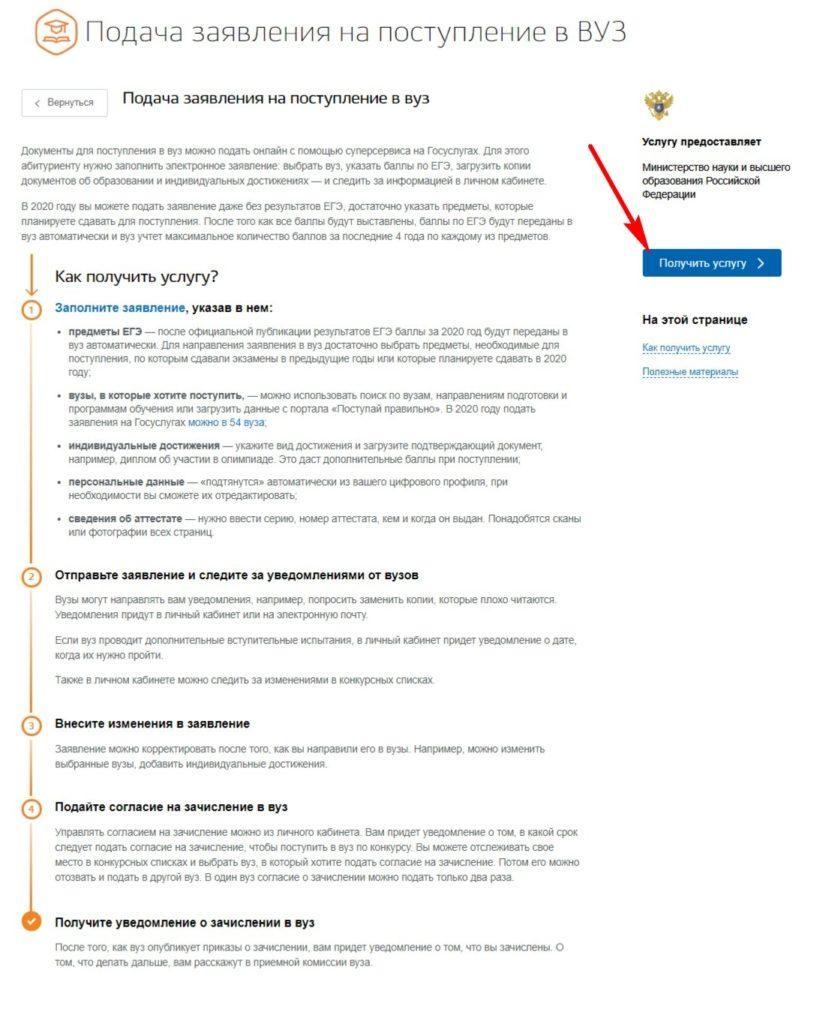 Подача заявления для поступления в ВУЗ