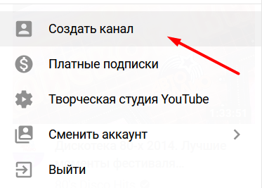 создать ютуб канал