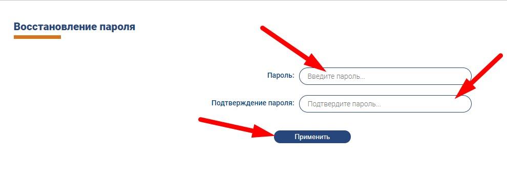 Укажите новый пароль