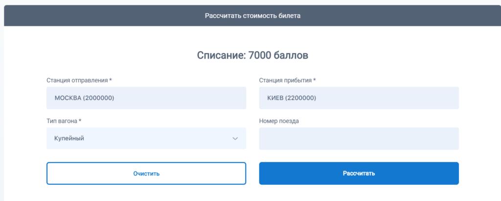 рассчитать стоимость билетов РЖД Бонус