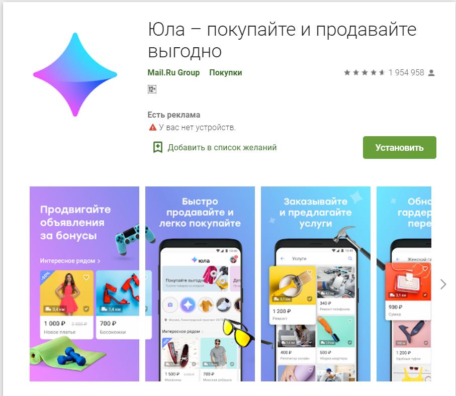 мобильное приложение юла