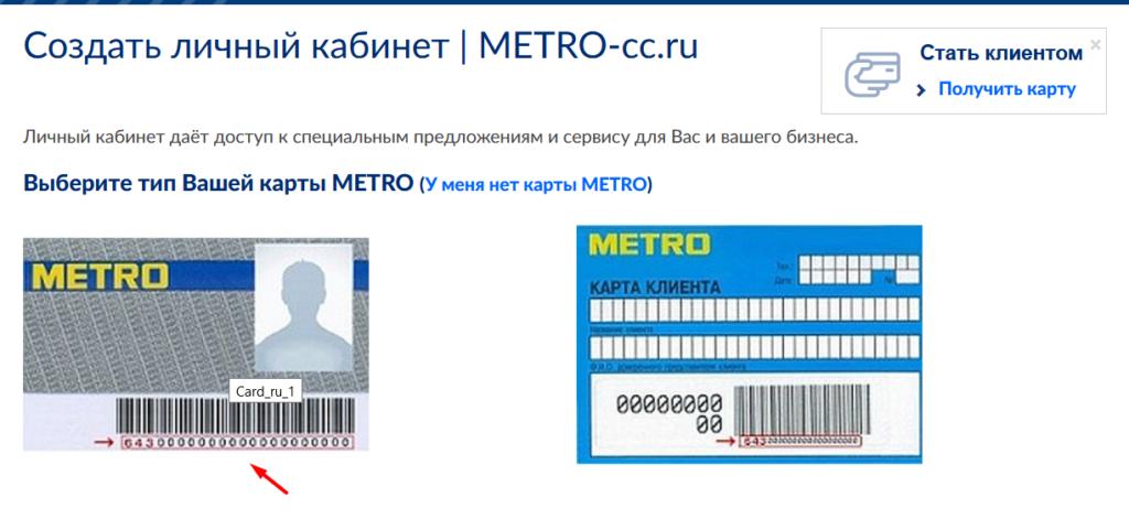 создать личный кабинет metro-cc.ru