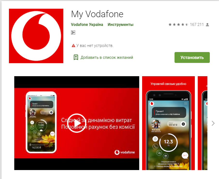 мобильное приложение водафон