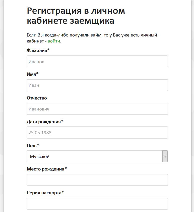 регистрация заемщика на сайте доброзайм