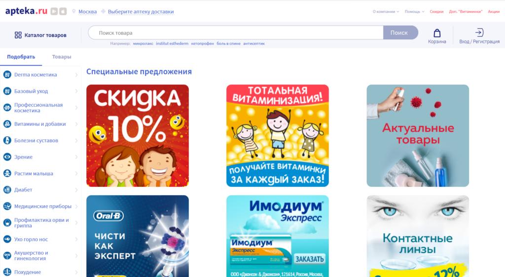 официальный сайт аптека ру