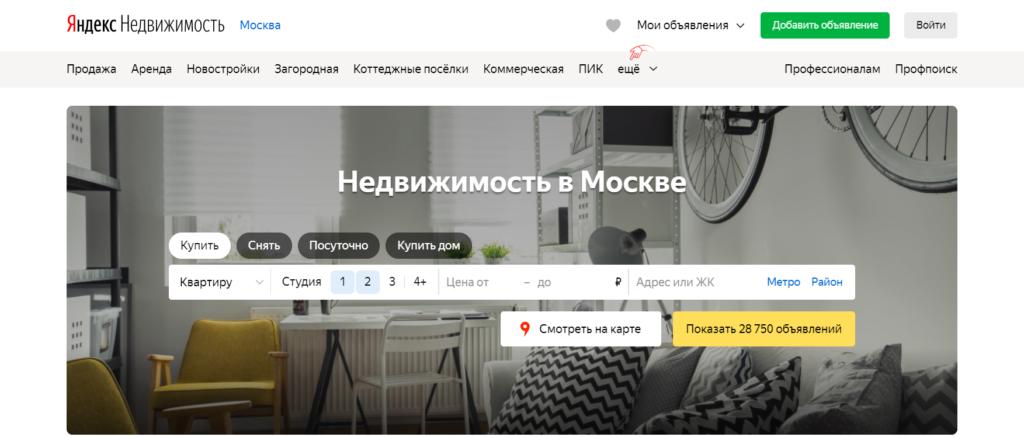 официальный сайт яндекс недвижимость