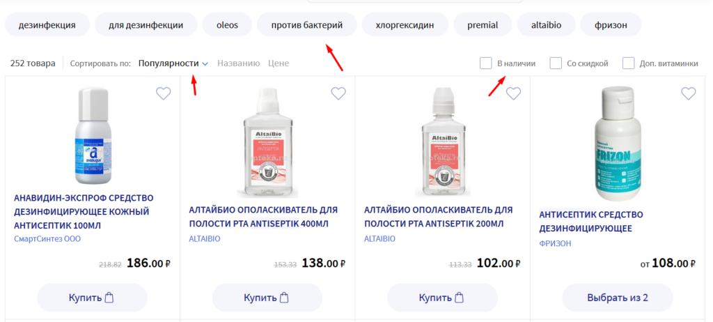 выберите нужные параметры поиска лекарства