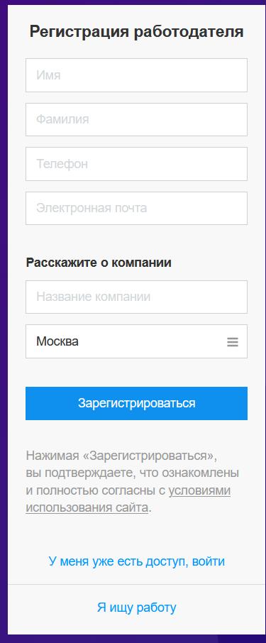 регистрация работодателя в личном кабинете hh