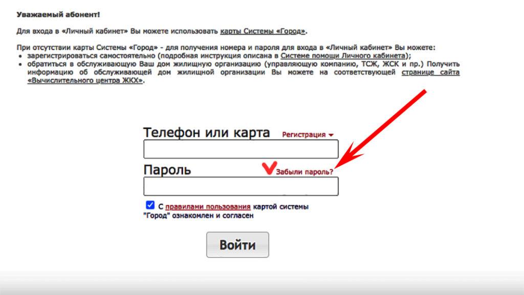 восстановление пароля в личном кабинете система город