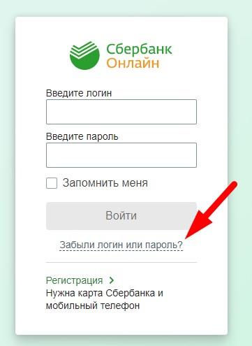 Забыли логин или пароль