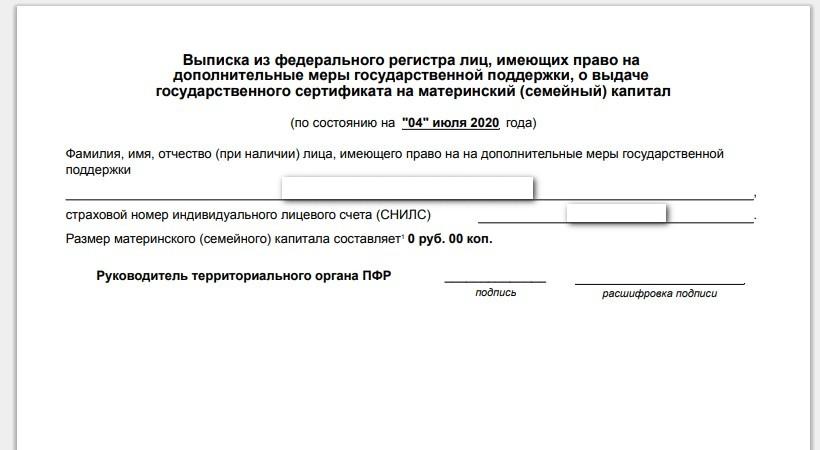 Справка о размере МСК
